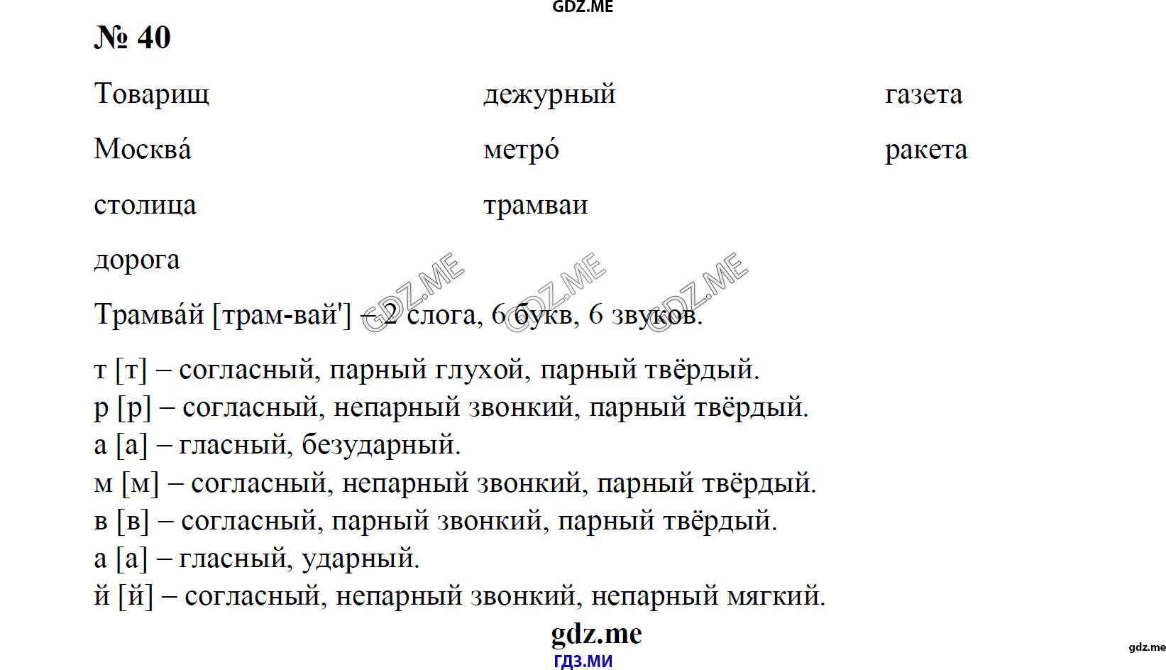 Гдз от путина по русскому языку 4 класс рамзаева 2 части.