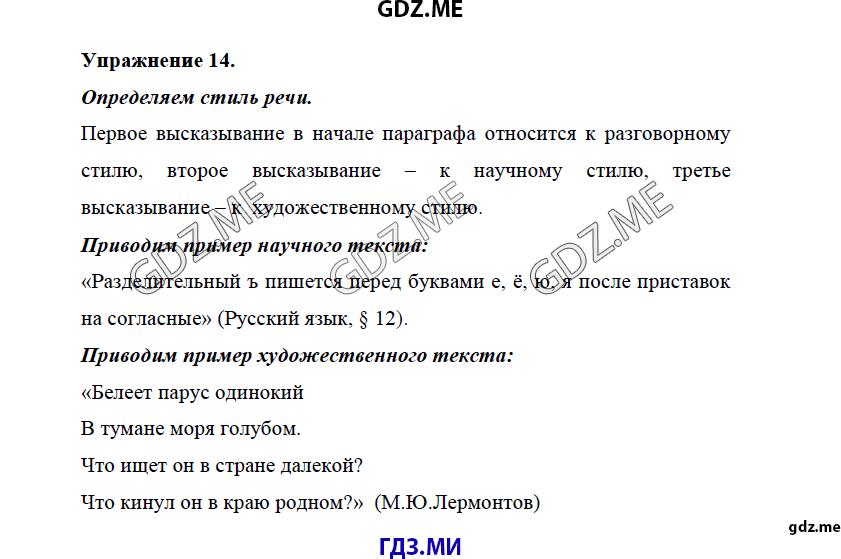 русский язык пятый класс часть 1