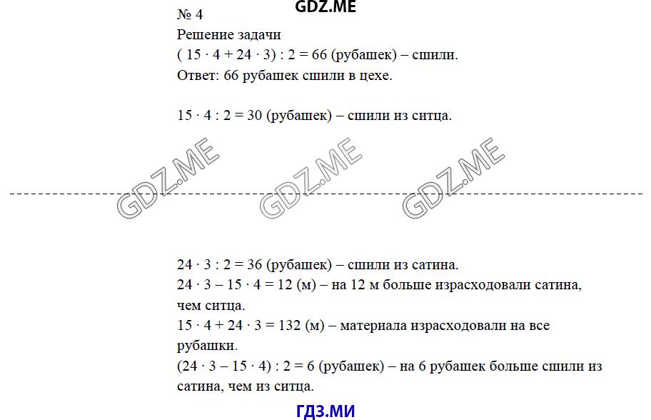 Решения задач по математике дорофеев миракова бука задачи олимпиады с решением