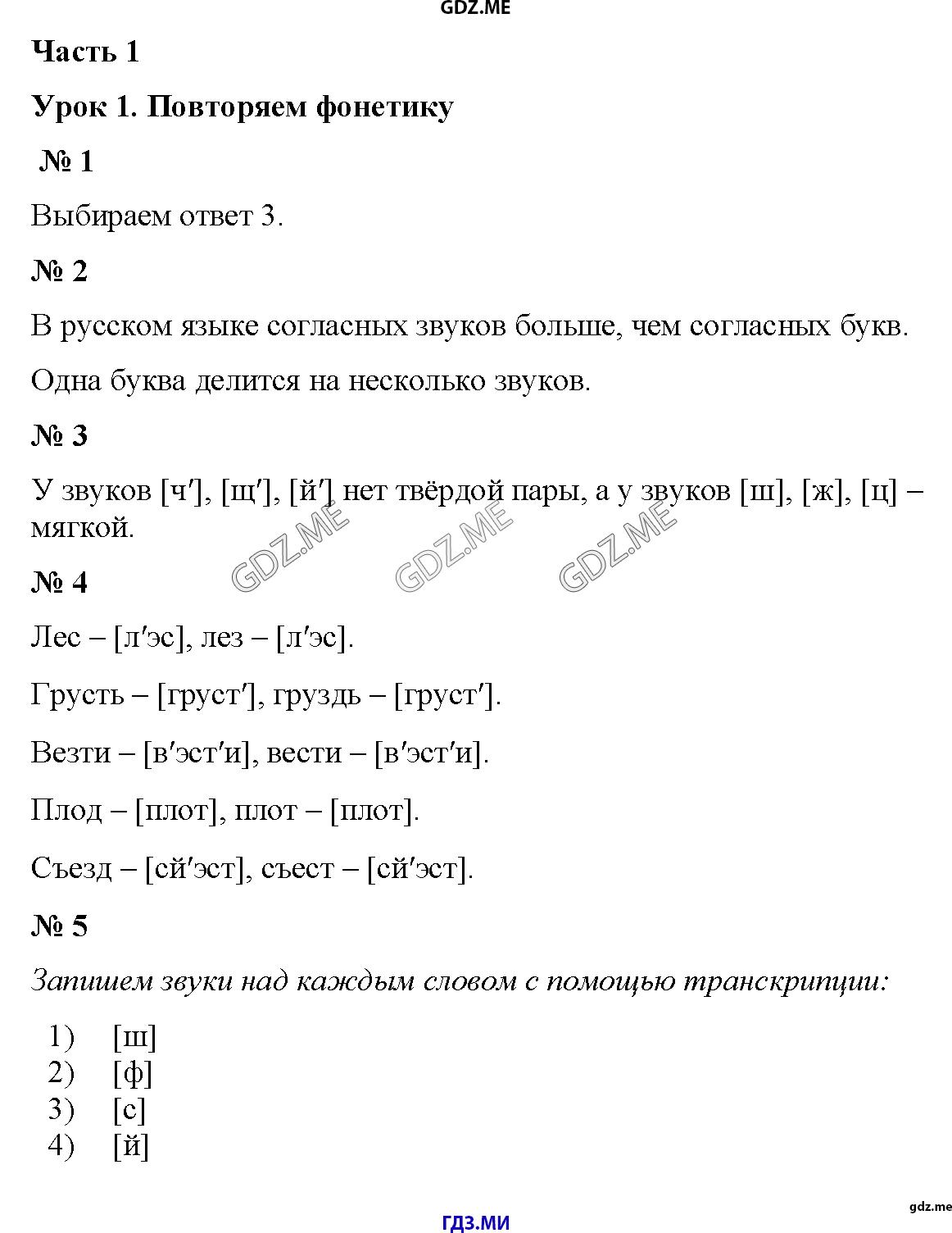 гдз по русскому языку 2 класс иванов евдокимова кузнецова 1 часть онлайн