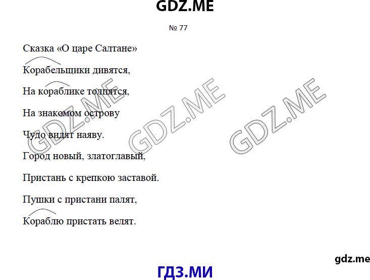русский язык учебник страница 101