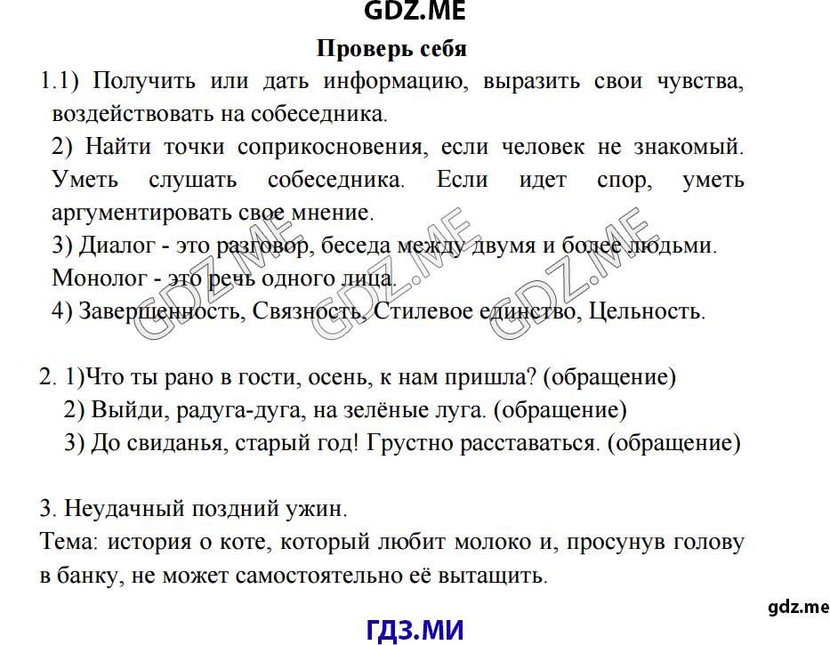 Гдз рабочая тетрадь по русскому языку 4 класс климанова бабушкина.