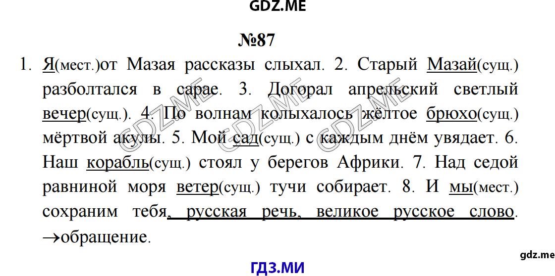 Гдз по русскому языку 4 класс климанова, бабушкина часть 1, 2.