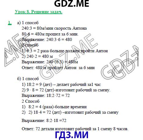 Решение задач по петерсону 4 класс 1 часть задачи по общей физике иродов с решением