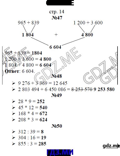 Решение задачи по математике 4 класса рудницкая решить первую краевую задачу