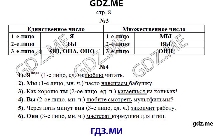 гдз по русскому языку 3 класс желтовская калинина учебник