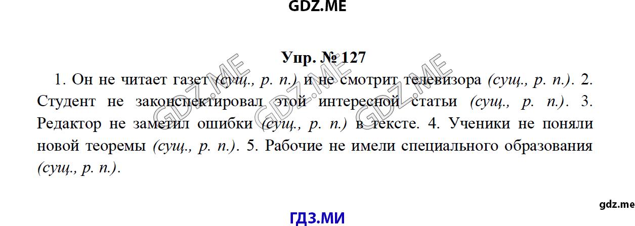 русскому гдз 2018 по 8 тростенцова ладыженская дейкина