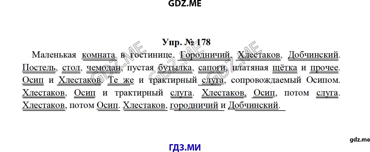 Гдз тростенцова дейкина