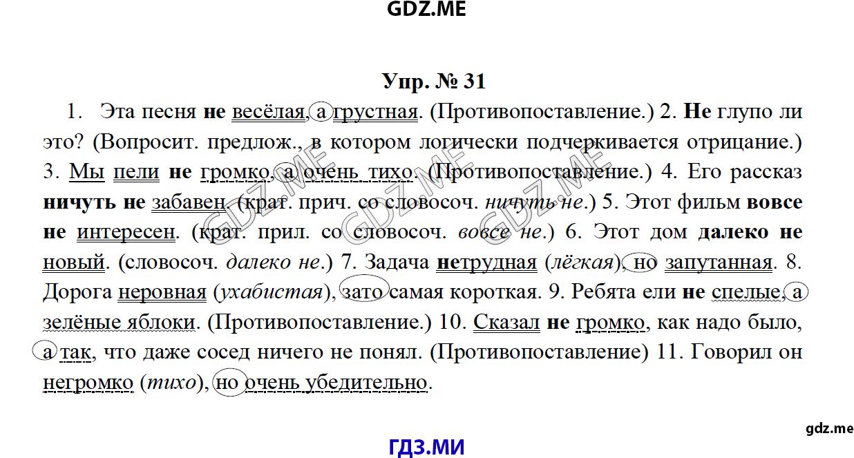 Тростенцова 8 гдз класс русскому п