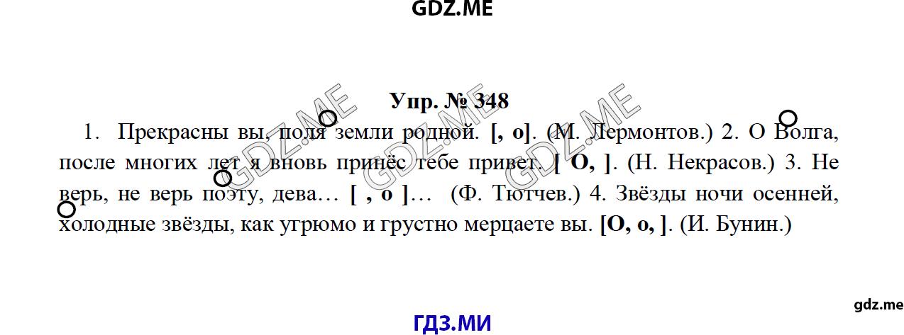 Класса восьмого решебник тростенцова языку по русскому