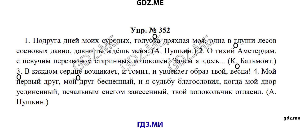 дейкина 2018 тростенцова по ладыженская гдз 8 русскому