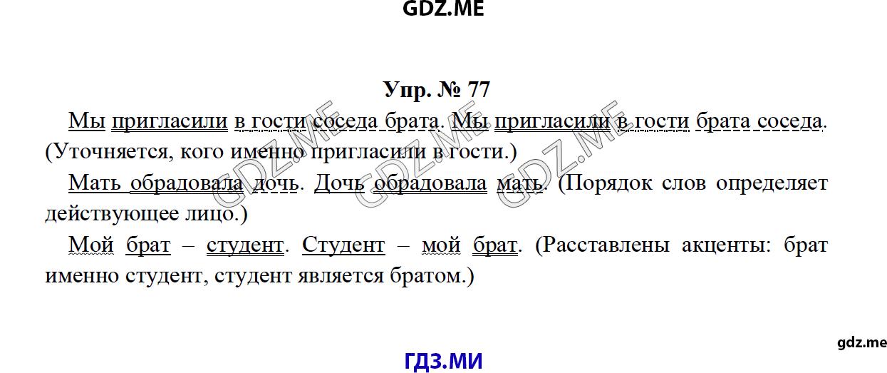 гдз по русскому 8 тростенцова ладыженская дейкина 2018