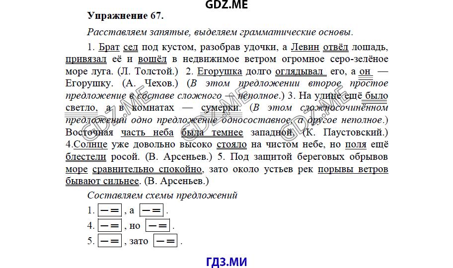 ладыженская класс 9 русскому по решебник язык