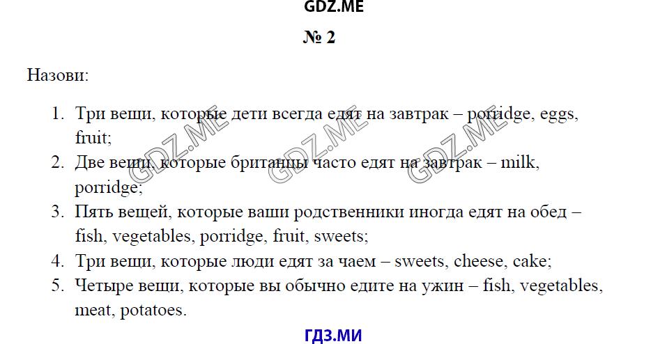 гдз по английскому 2 класс бондаренко
