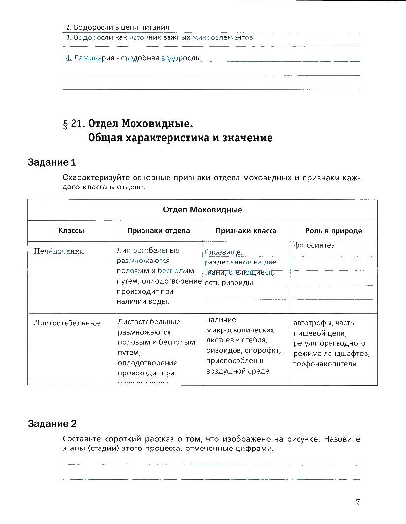 Тетрадь гдз класс 6 рабочая по биологии пасечник пономарева