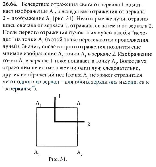 и физике задачник по 8 класс решебник генденштейн
