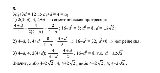 гдз по сборнику галицкий 8 9