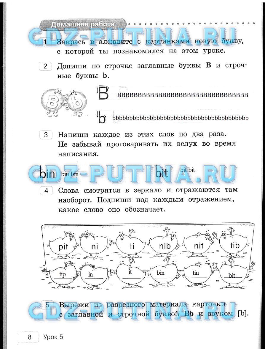 английский язык 8 класс страница 20