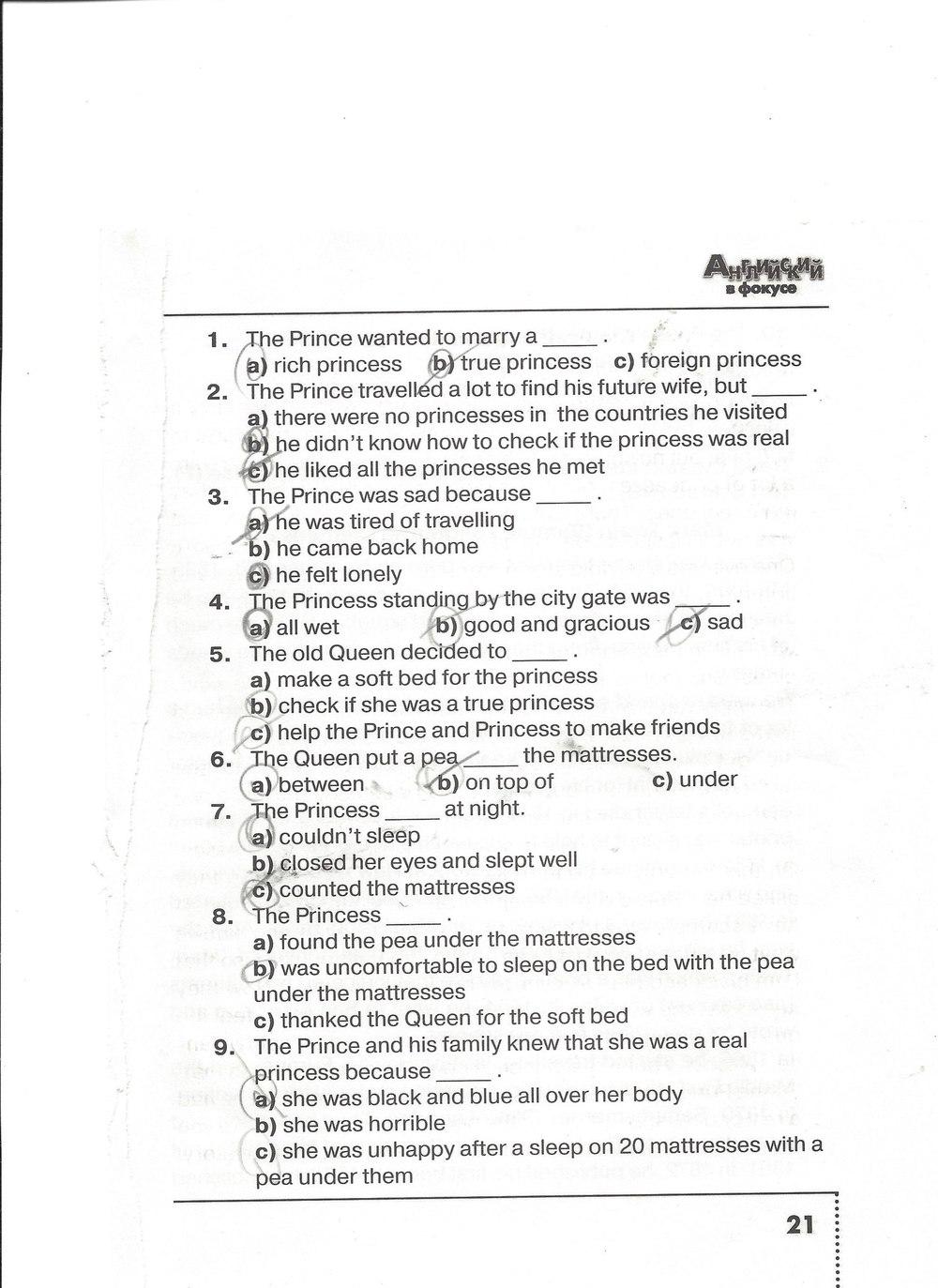 гдз по англ яз ваулина учебник