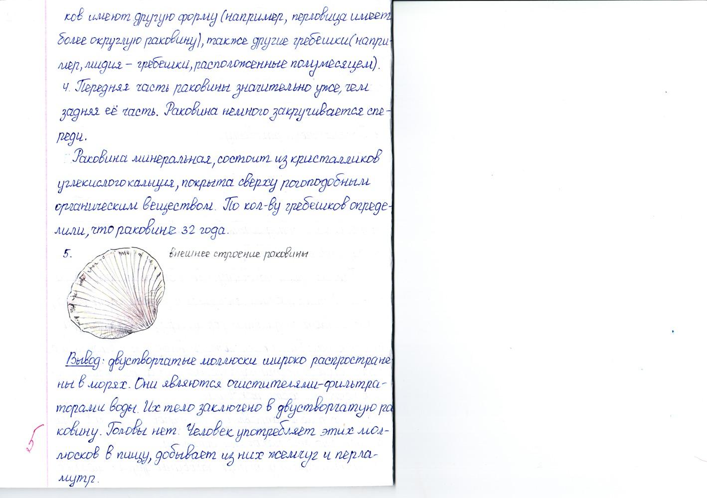гдз по биологии 7 класс суматохин кучменко 2 часть 2015