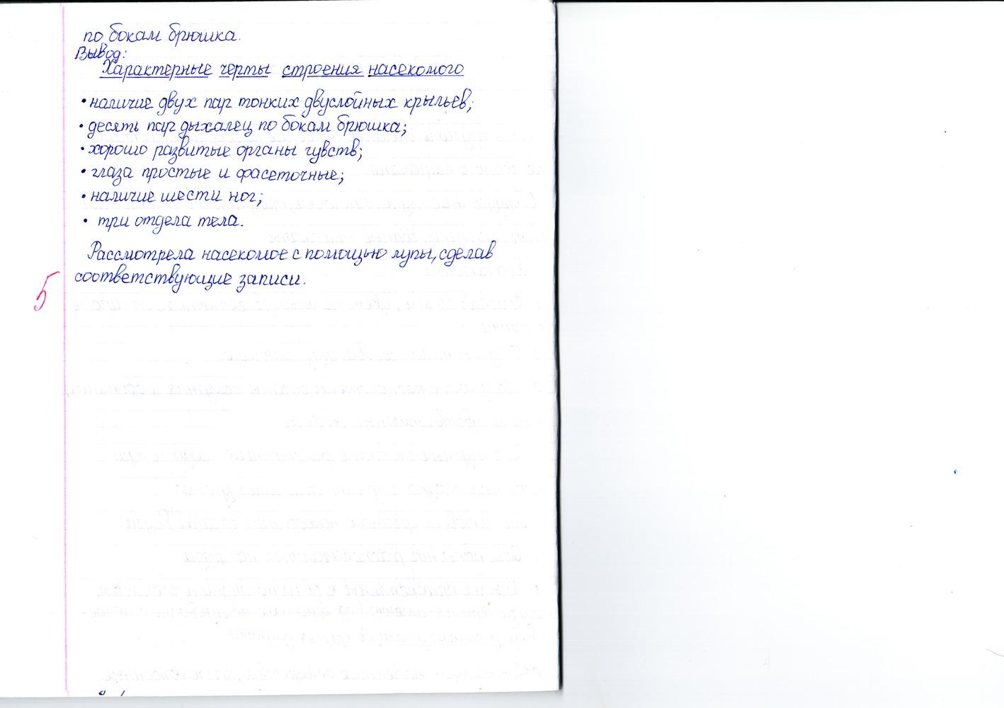 Класс биологии латюшин работа 9 7 гдз лабораторная по