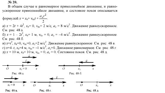Физика 10 класс решение задач громов решение задач на тему сравнение дробей