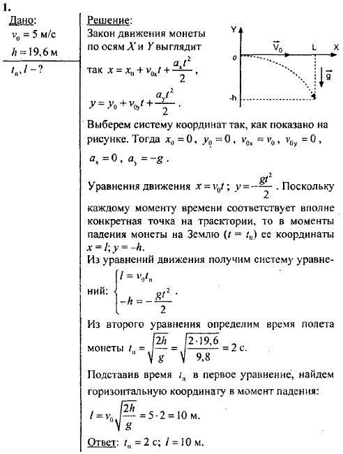 Касьянов 10 класс задачи решения решение задач гиа по алгебре i