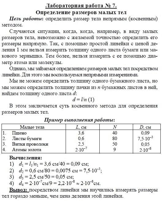 Контрольные работы по физике 7 класс к учебнику громова