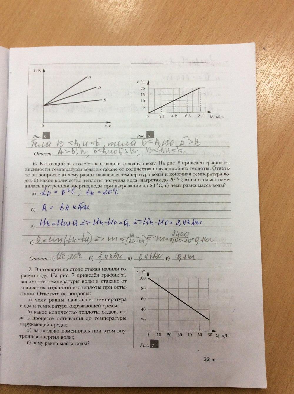 физика 8 класс грачев pdf