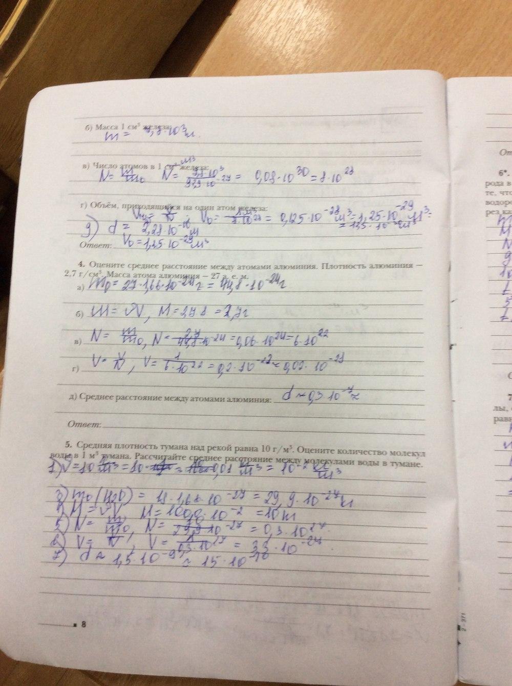 Решение задач по физике 10 класс грачев элементарная механика задачи и решения