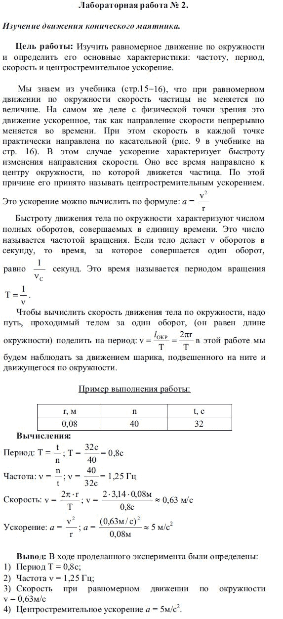 Решение экспериментальных задач по физике 8 класс решения задачи 4 класс математика