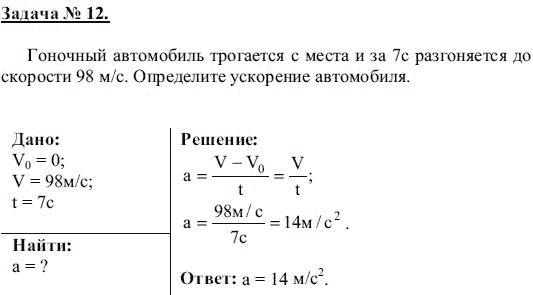 Решение задач по физике громов 8 класс задачи в1 решения