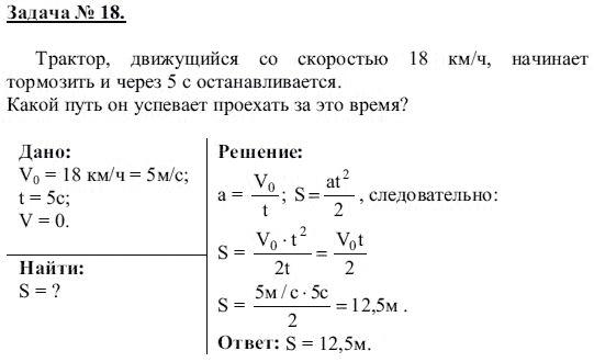 Решение задач по физике 8класс решение задач с корнем и степенью