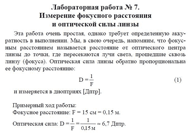 Гдз По Физике 9 Класс Громов Лабораторные