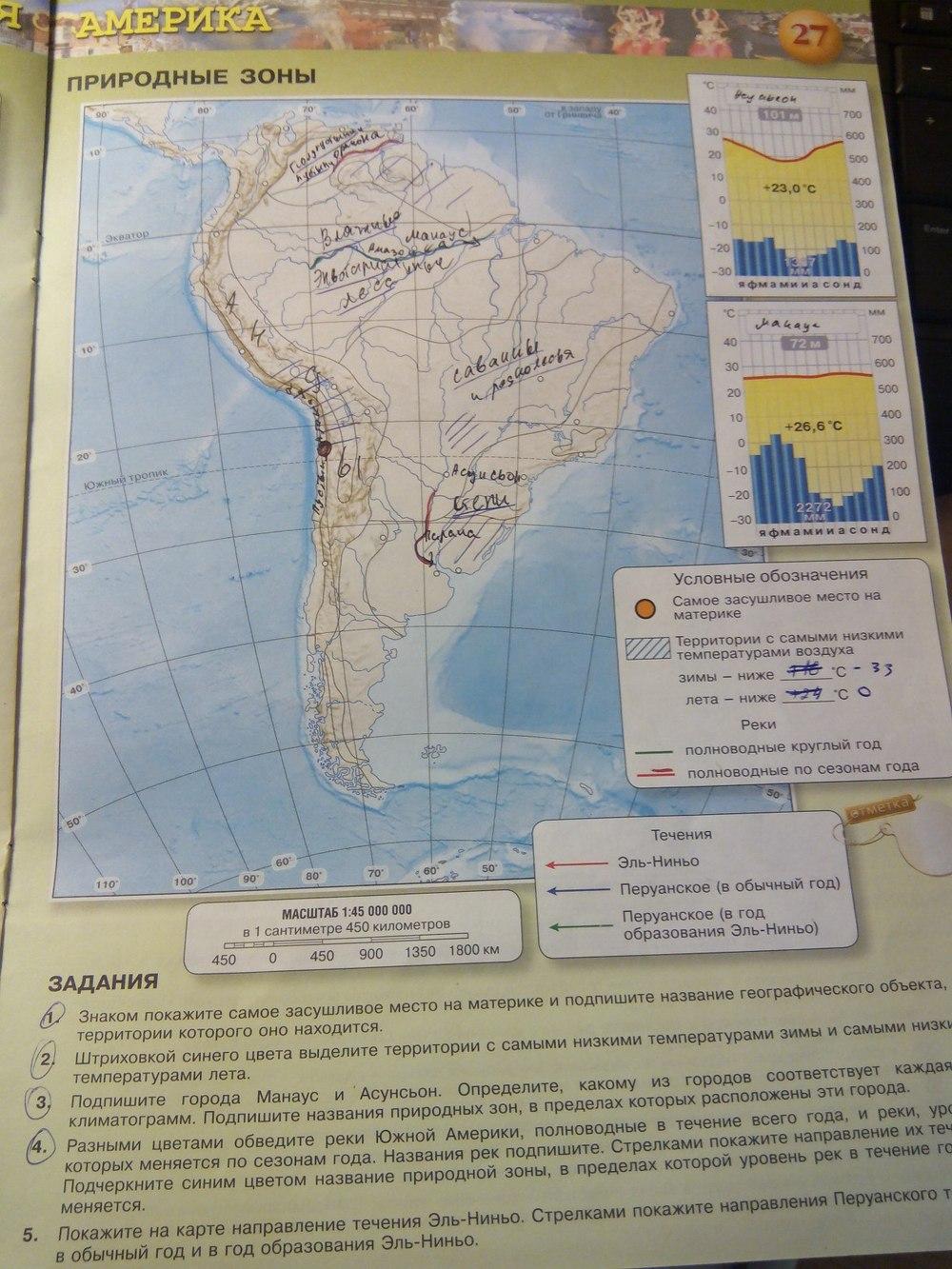 контурные карты по географии 7 класс издательство просвещение ответы