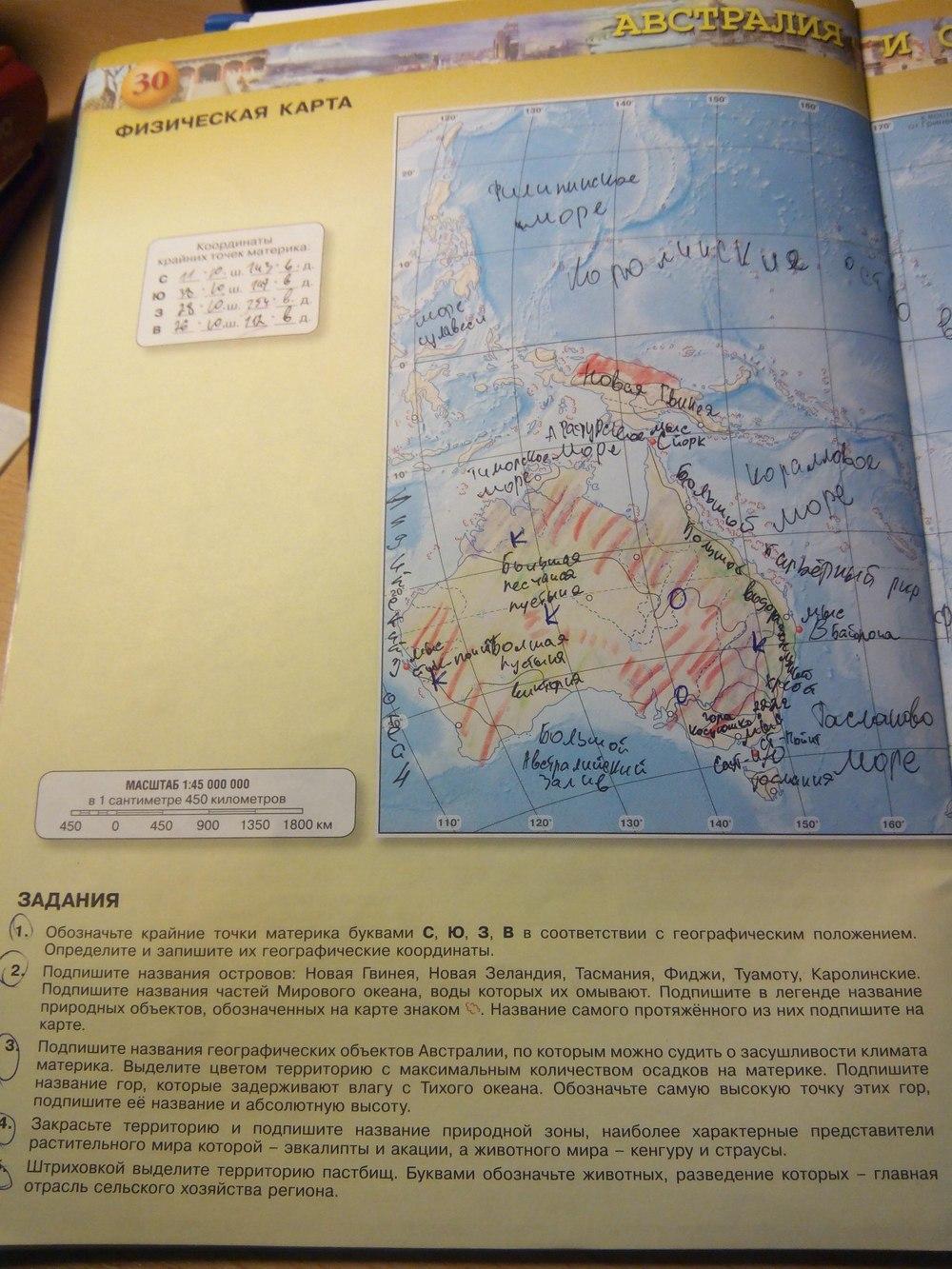 гдз по географии 7 класс контурные карты сферы земля и люди