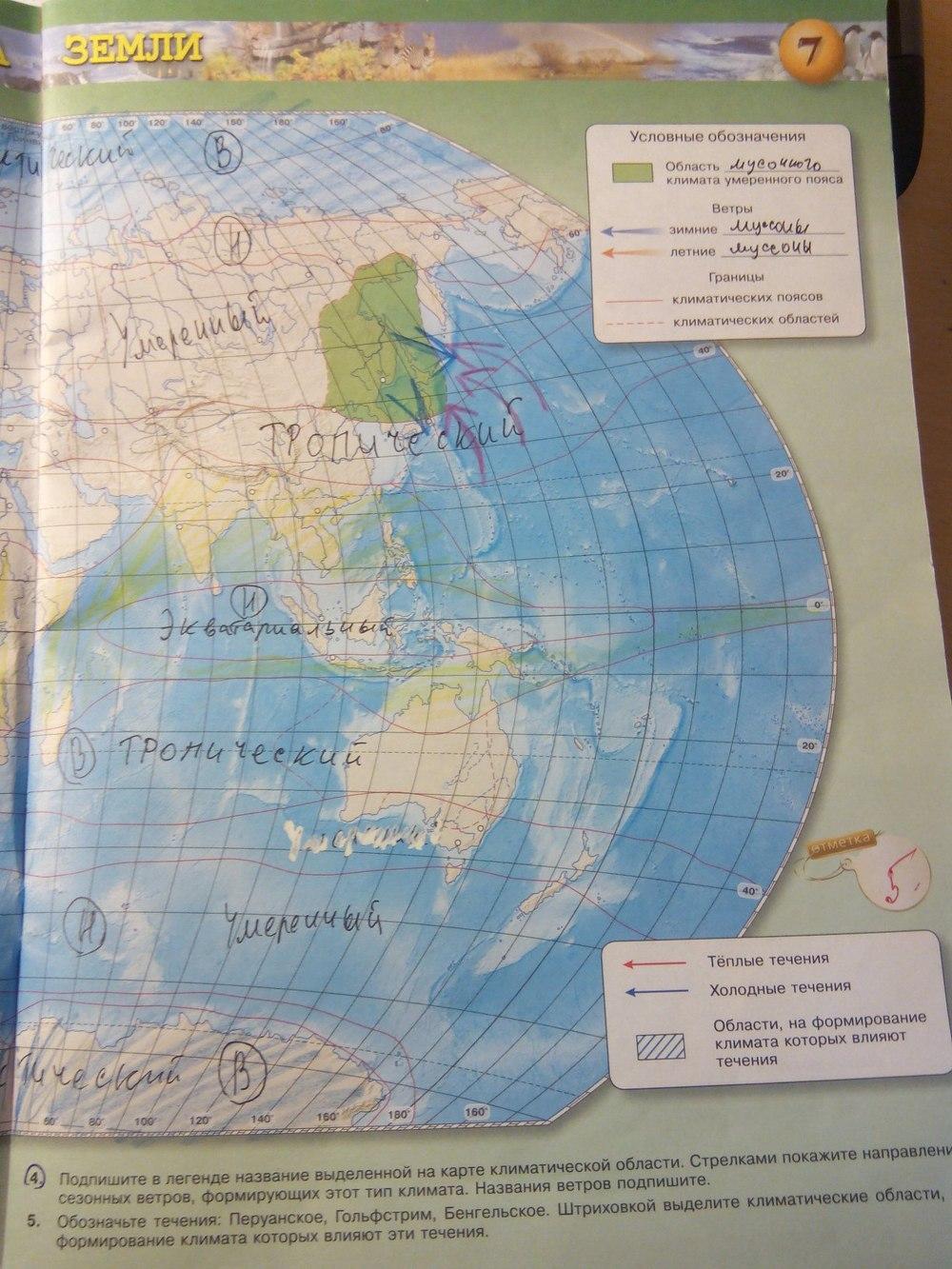 рабочая тетрадь по географии 10 11 класс кузнецов гдз