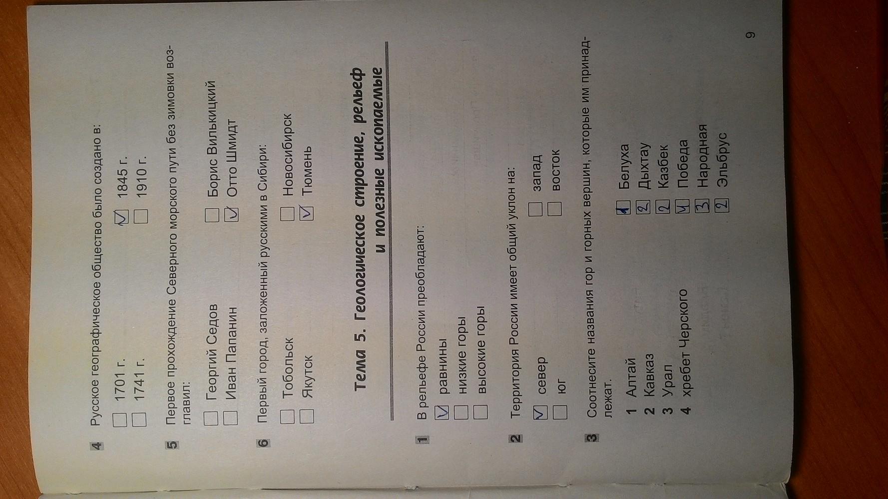 Рабочая тетрадь по физической географии пмр 8 класс