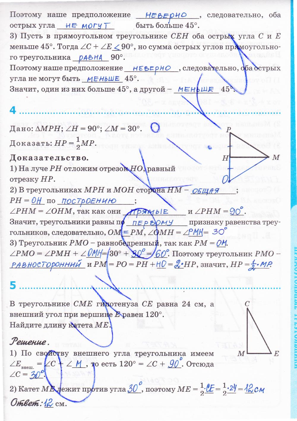 Гдз По Наглядная Геометрия Рабочая Тетрадь 7 Класс Казаков