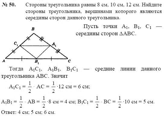 Задачи 8 класс геометрия решение линейные уравнения решение задач 7 класс