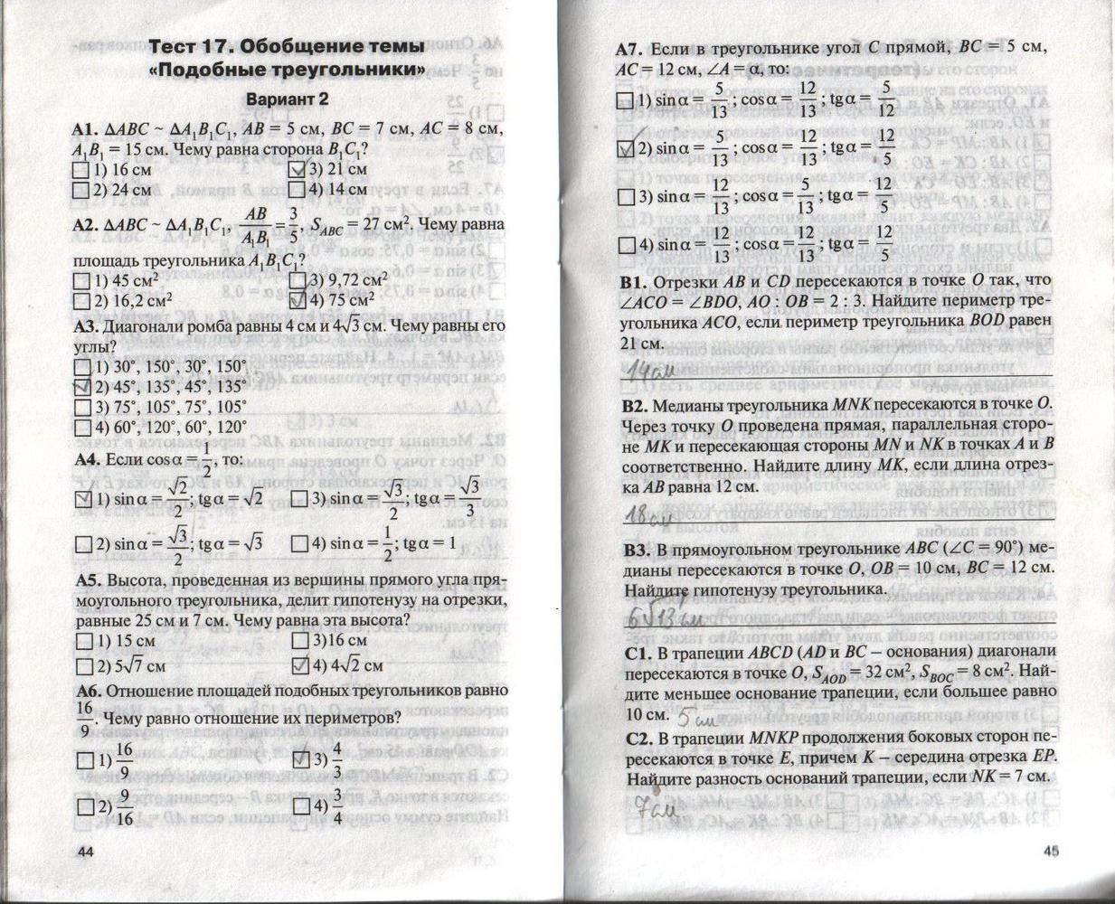 контрольно измерительные материалы геометрия 10 класс рурукин решение скачать бесплатно