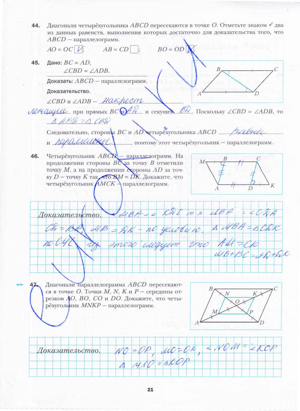 Решение задач по геометрии в дидактике метод стрельбы для решения краевых задач пример