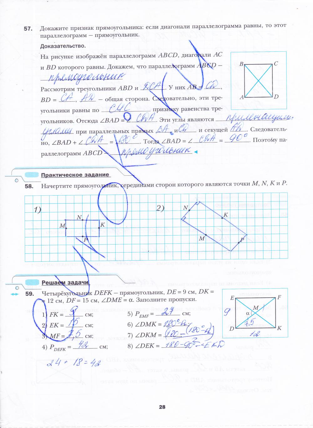 Геометрия решение задач мерзляк решения и ответы к задачам по геодезии