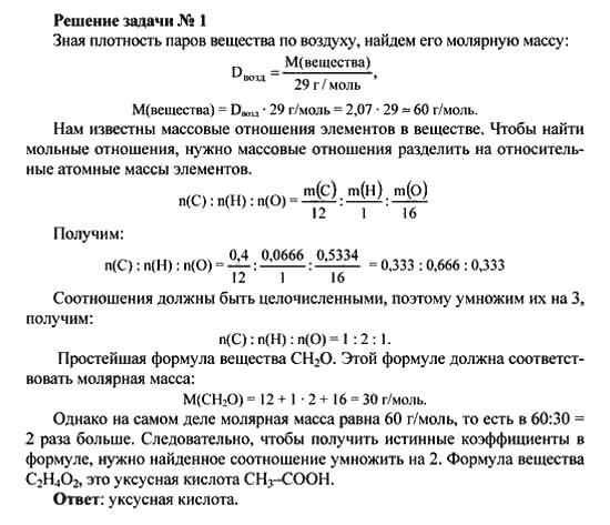 По химии задачника решение