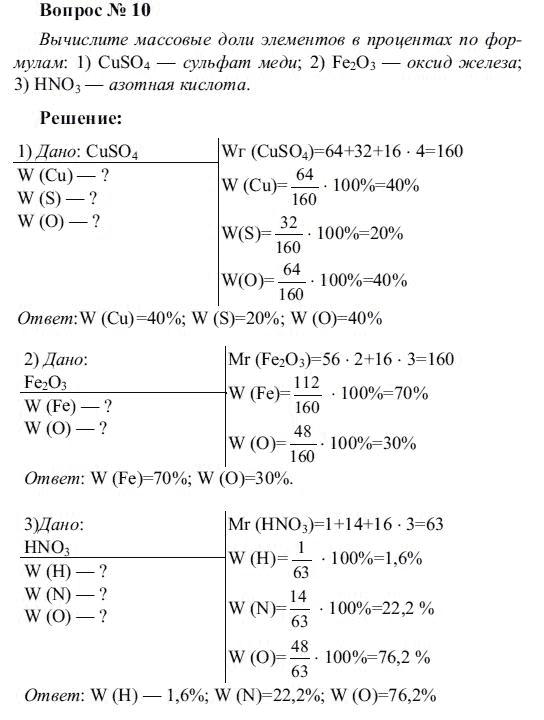 Решение задач химии 8 класс рудзитис примеры решений задач по микроэкономике на издержки