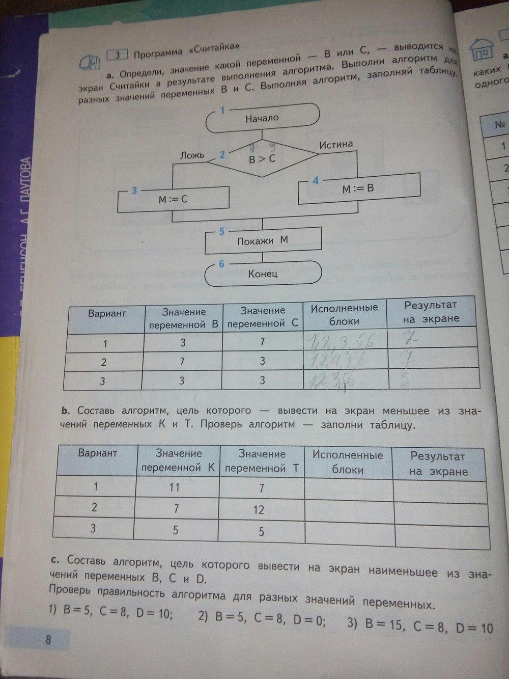 информатика бененсон 2 класс решебник ответы