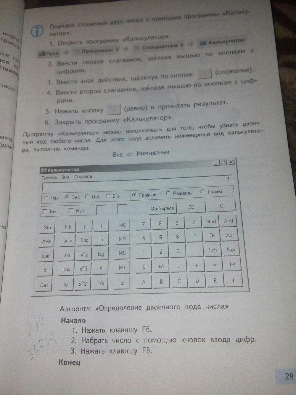 гдз по информатике 3 класс рабочая тетрадь бененсон