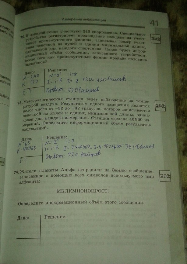 Решение задач 7 класс информатика л босова монте карло метод пример решения задачи