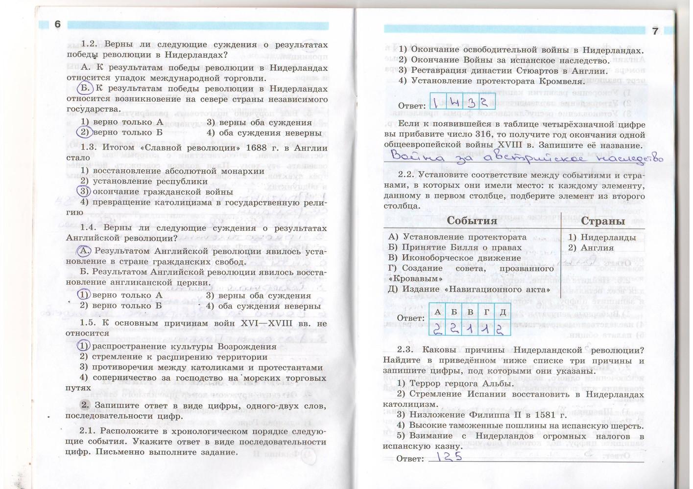 гдз по истории 7 класс данилов учебник тестовые задания