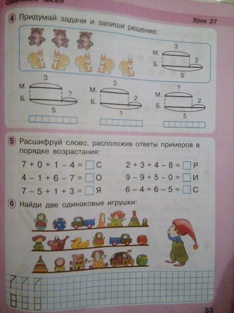 Гдз 2 Класс Математика Петерсон 2 Часть Рабочая Тетрадь Решения